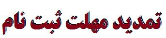 تمدید مهلت ثبت نام اولیه تا ساعت 24 روز شنبه 12 مهرماه 1399
